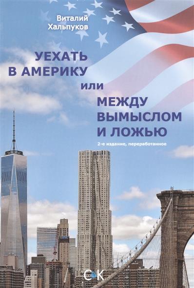 Хальпуков В. Уехать в Америку или Между вымыслом и ложью влюбиться в джеки
