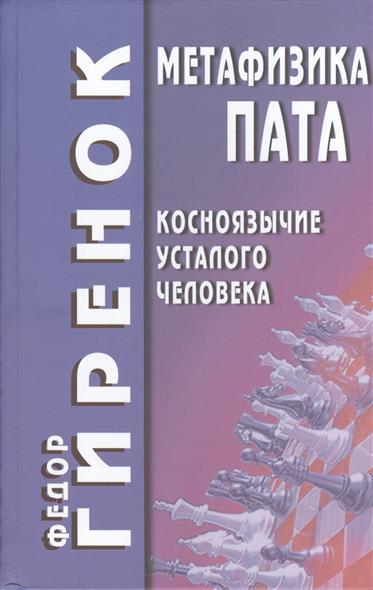 Метафизика пата (косноязычие усталого человека)