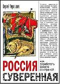 Россия суверенная Как заработать вместе со страной