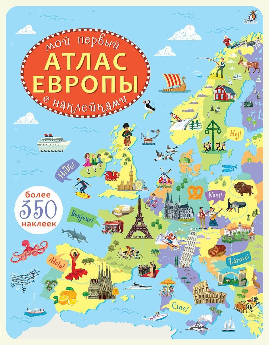 Мелмот Дж. Мой первый атлас Европы с наклейками мой самый первый атлас мира