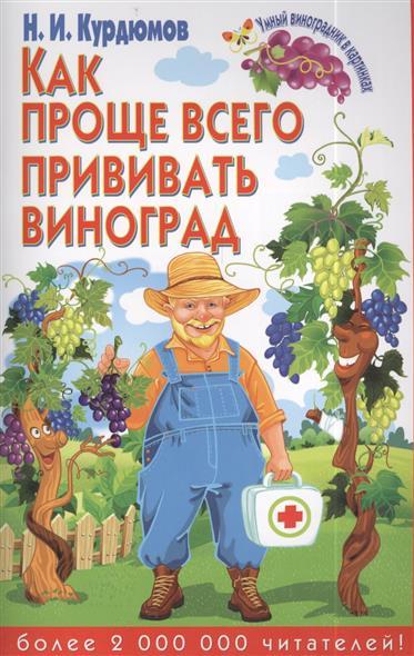 Как проще всего прививать виноград