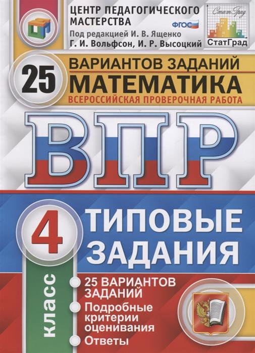 Ященко И. (ред.) ВПР Математика. 4 класс. 25 вариантов. Типовые задания.