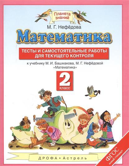 """Математика. 2 класс. Тесты и самостоятельные работы для текущего контроля к учебнику М.И. Башмакова, М.Г. Нефедовой """"Математика"""""""
