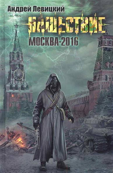 Левицкий А. Нашествие Москва-2016 левицкий а байки из бункера