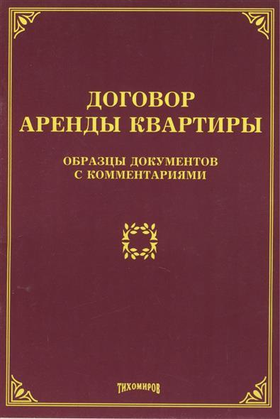 Договор аренды квартиры: образцы документов с комментариями
