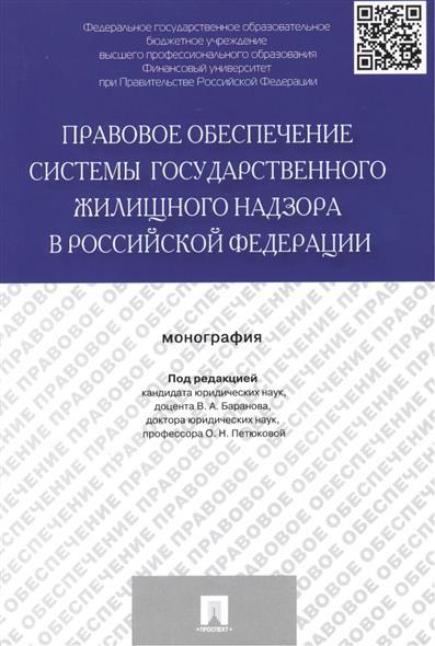 Правовое обеспечение системы государственного жилищного надзора в Российской Федерации: монография