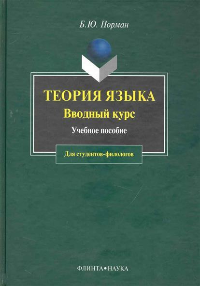 Норман Б.Ю. Теория языка. Вводный курс