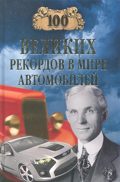 Книга 100 великих рекордов в мире автомобилей. Зигуненко С. (авт.-сост.)
