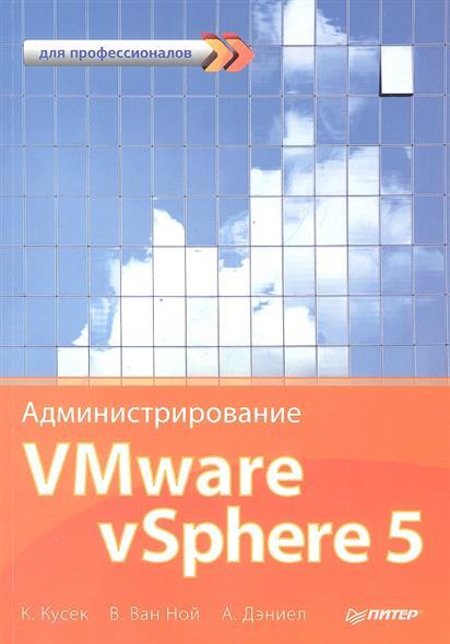 Кусек К., Ван Ной В., Дэниел А. Администрирование VMware vSphere 5 mastering vmware vspheretm 4