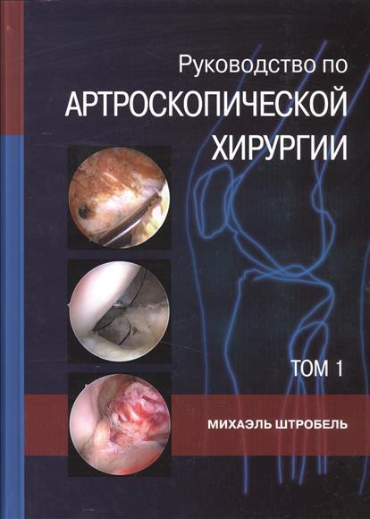 Руководство по артроскопической хирургии. Том 1