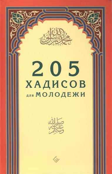 Книга 205 хадисов для молодежи