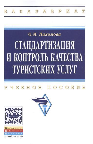 Пахомова О. Стандартизация и контроль качества туристских услуг. Учебное пособие