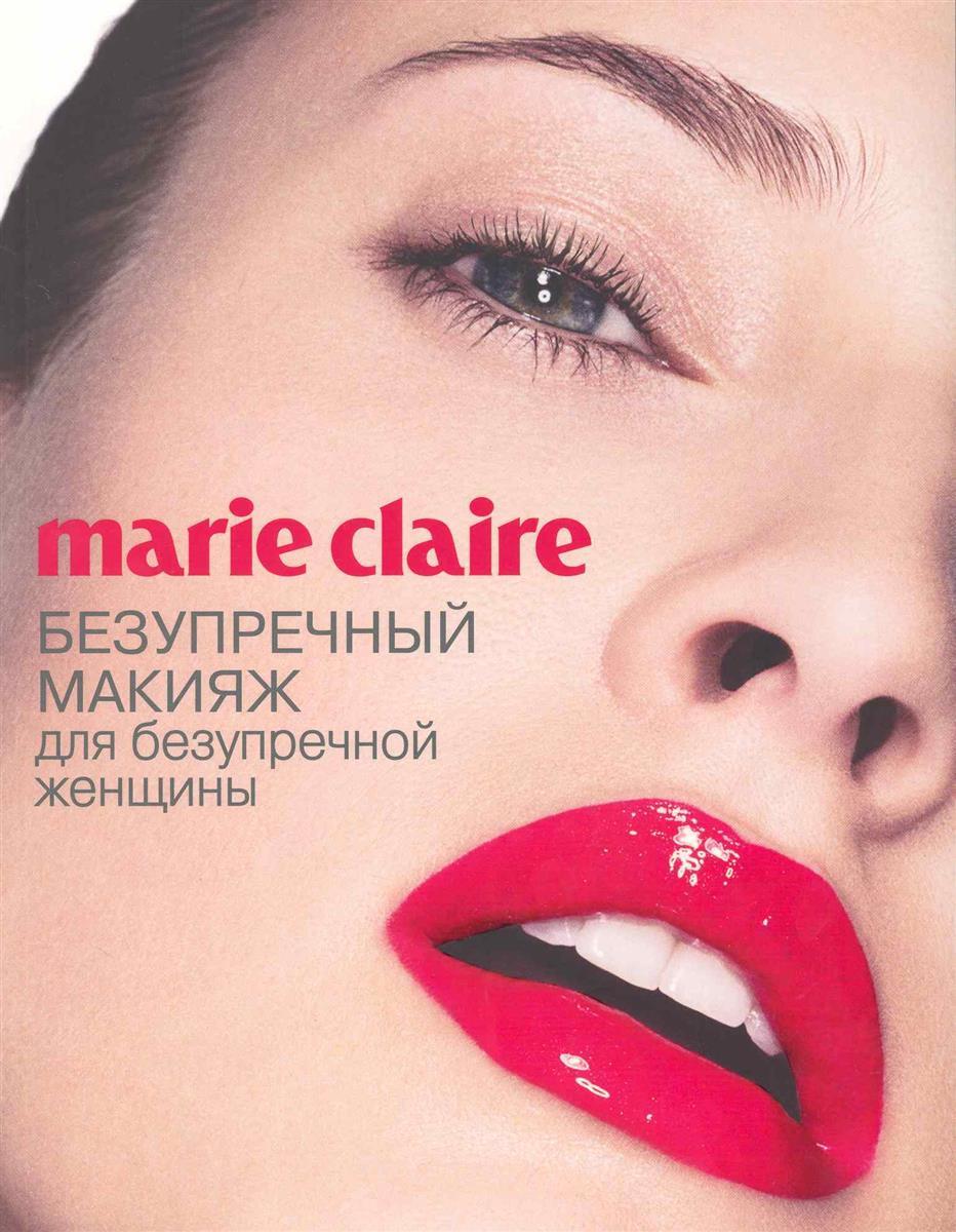 Шургалина И. (пер.) Marie Claire Безупречный макияж для безупр. женщины ISBN: 9785699386307 ночная сорочка quelle marie claire 562361