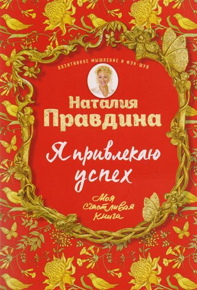 купить Правдина Н. Я привлекаю успех! по цене 254 рублей