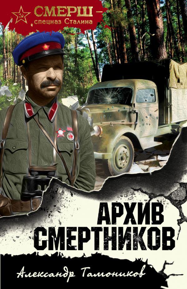 Тамоников А. Архив смертников