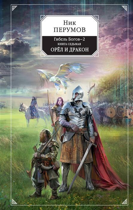 Перумов Н. Гибель Богов-2 Книга 7. Орел и Дракон иван апраксин подменный князь 2 гибель богов