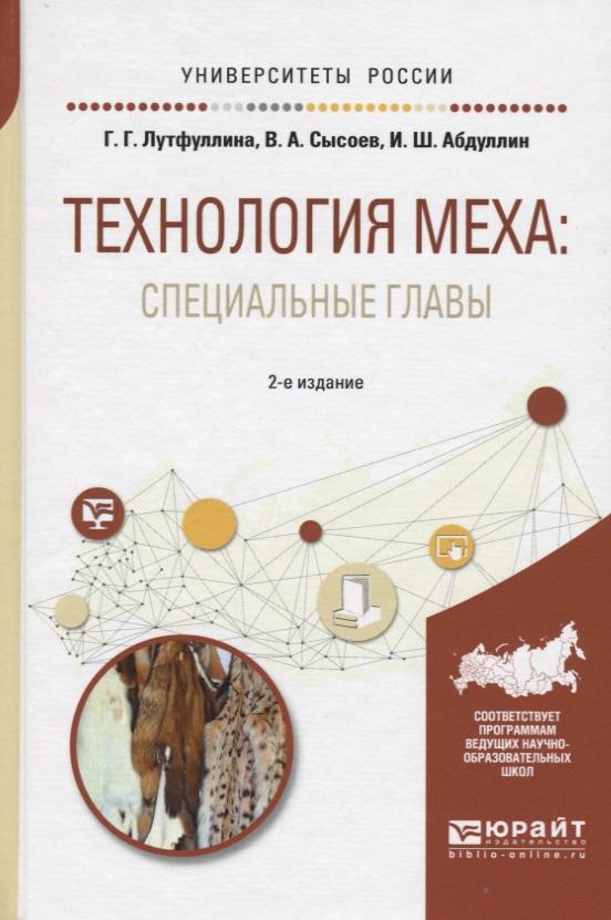 Лутфуллина Г., Сысоев В., Абдуллин И. Технология меха. Специальные главы