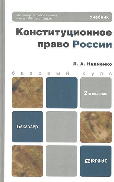 Конституционное право России. Учебник для бакалавров. 2-е издание, исправленное и дополненное