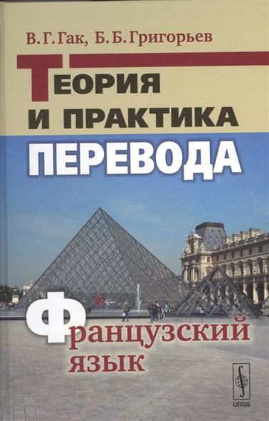 Теория и практика перевода: французский язык. Учебное пособие