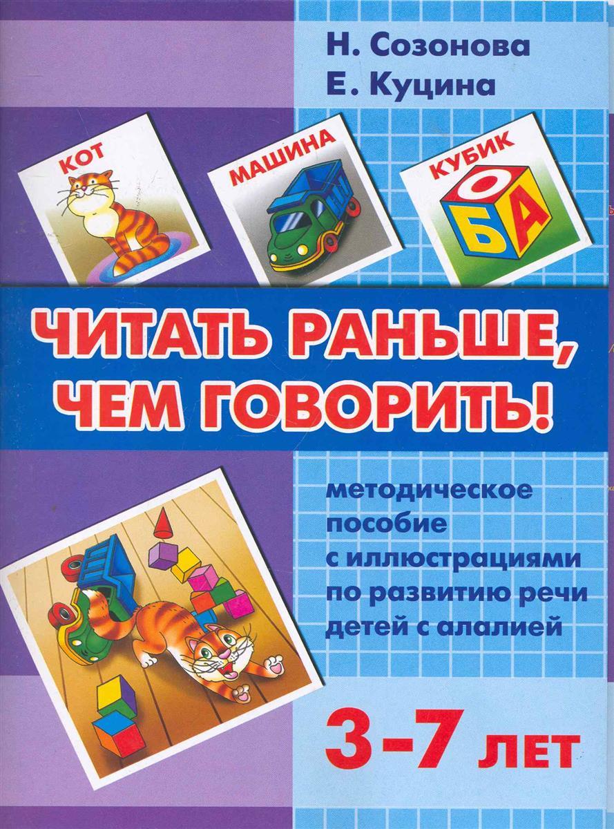 Созонова Н. Читать раньше чем говорить 3-7 лет книги издательство литур читать раньше чем говорить методич пособие для детей 3 7 лет