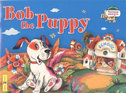 Щенок Боб = Bob the Puppy