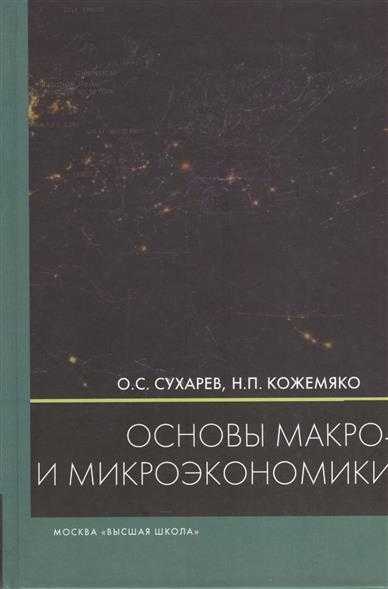 Основы макро- и микроэкономики