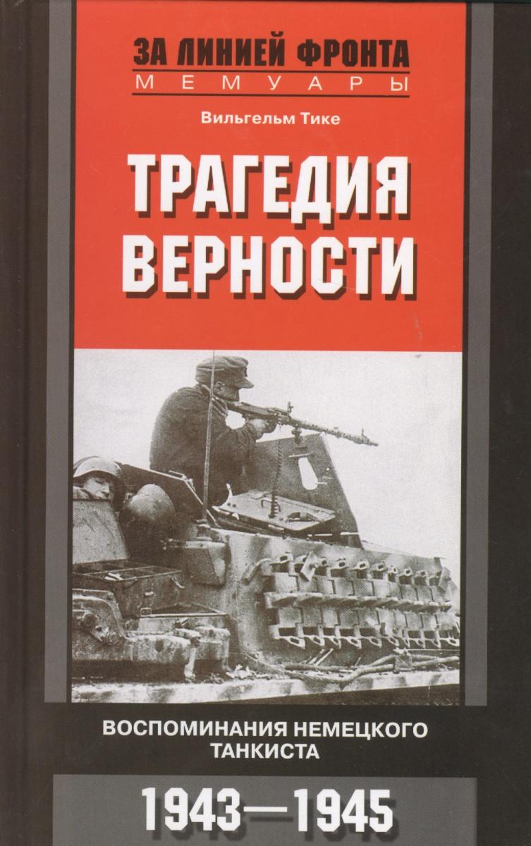 Трагедия верности. Воспоминания немецкого танкиста. 1943 - 1945