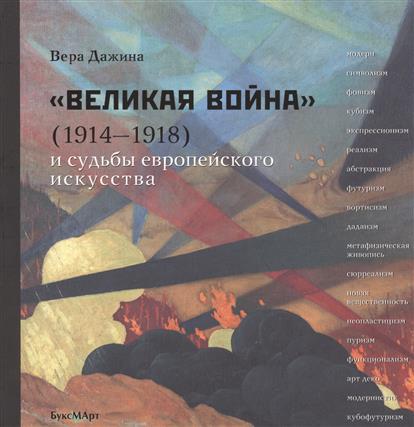 Дажина В. Великая война (1914-1918) и судьба европейского искусства