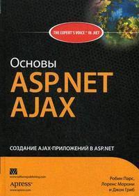 Парс Р. Основы ASP.NET AJAX ajax sc heerenveen