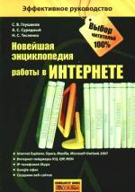 Глушаков С., Сурядный А. Новейшая энциклопедия работы в Интернете а с сурядный электронная почта