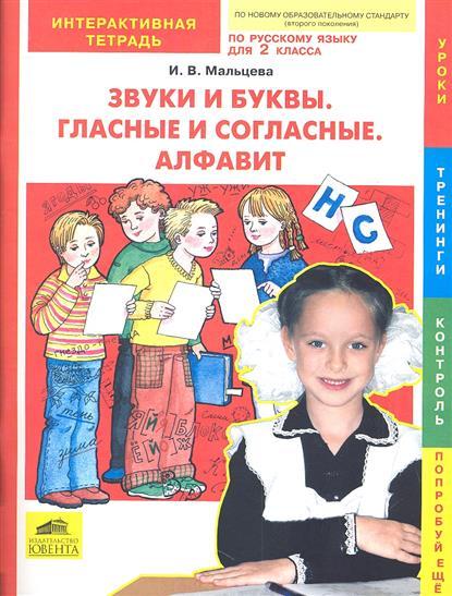 Мальцева И.: Звуки и буквы. Гласные и согласные. Алфавит. Интерактивная тетрадь по русскому языку для 2 класса