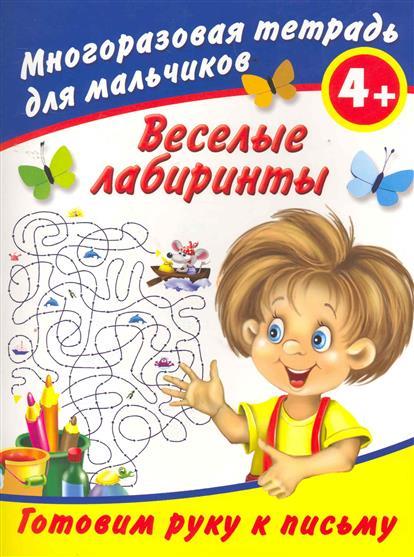 Веселые лабиринты Многораз. тетрадь для мальчиков