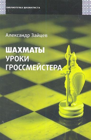 Шахматы Уроки гроссмейстера