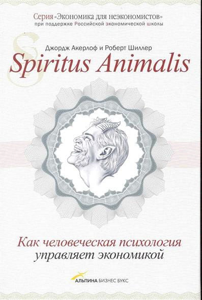 Spiritus Animalis или Как человеч. психология управляет экономикой...