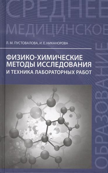 Пустовалова Л., Никанорова И. Физико-химические методы исследования и техника лабораторных работ