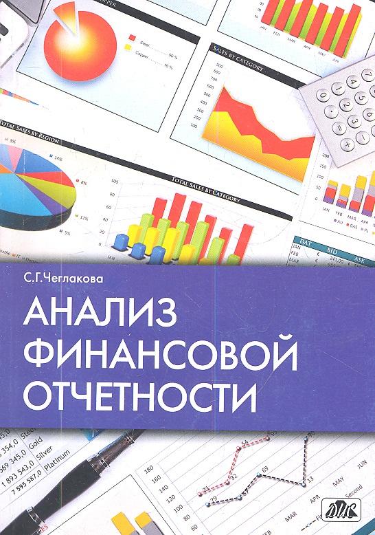 Чеглакова С. Анализ финансовой отчетности. Учебное пособие цена 2017