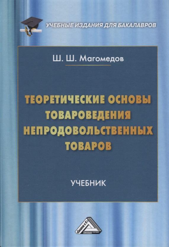 Магомедов Ш.: Теоретические основы товароведения непродовольственных товаров