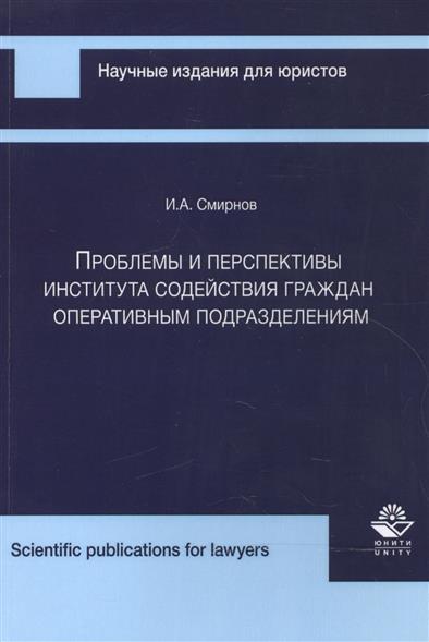 Проблемы и перспективы института содействия граждан оперативным подразделениям