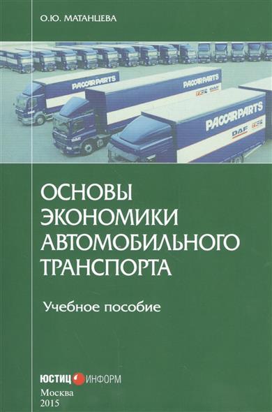Матанцева О. Основы экономики автомобильного транспорта. Учебное пособие