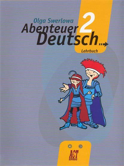 Немецкий язык С немецким за прикл. 2 6 кл Учеб.