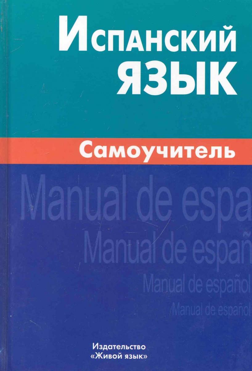 Лахаева А. Испанский язык Самоучитель финский язык самоучитель