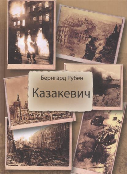 Рубен Б. Казакевич рубен белл