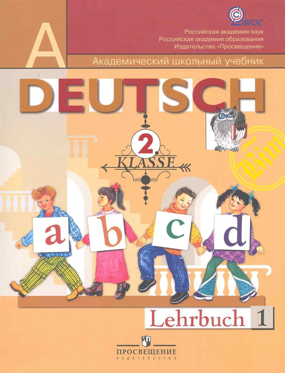 Немецкий язык 2 кл часть 1 Учебник