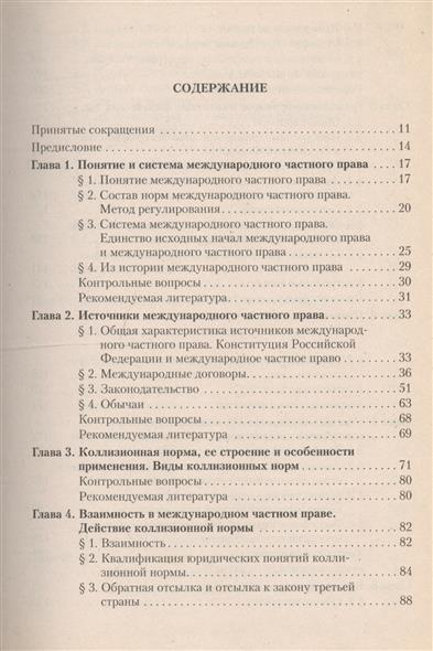 Международное частное право Марышева