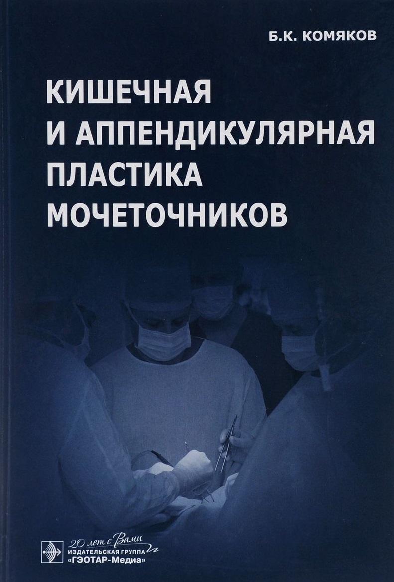 Комяков Б. Кишечная и аппендикулярная пластика мочеточников