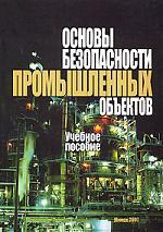 Бариев Э. (ред.) Основы безопасности промышленных объектов связь на промышленных предприятиях