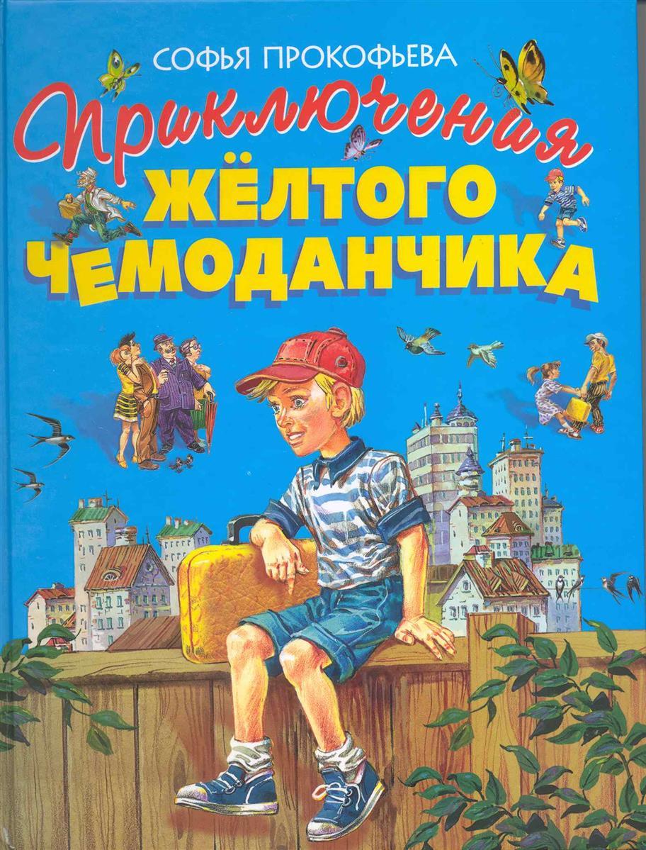 Прокофьева С. Приключения желтого чемоданчика ISBN: 9785699367030 издательство махаон приключения желтого чемоданчика