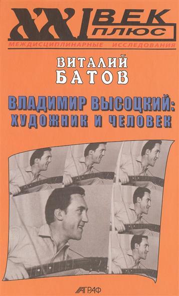 Батов В. Владимир Высоцкий: художник и человек владимир высоцкий человек за бортом часть 5