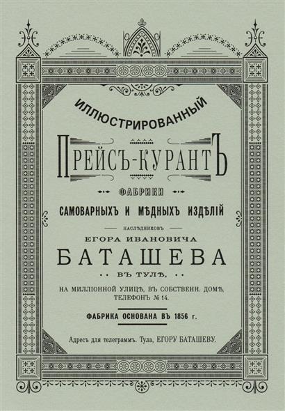 Иллюстрированный прейс-курант фабрики самоварных и медных изделий наследников Егора Ивановича Баташева