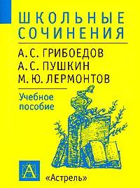 Школьные сочинения Грибоедов и др.